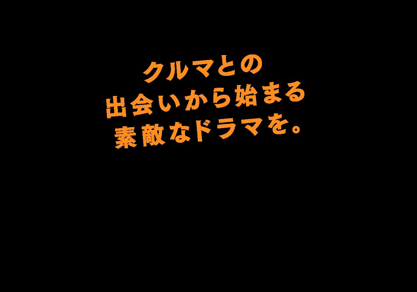 カーセンサー